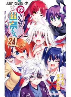 Yuragi-sou no Yuuna-san (ゆらぎ荘の幽奈さん) 01-24