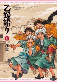 Otoyomegatari (乙嫁語り) 01-13