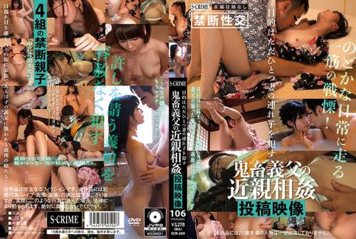 SCR-269 The Purpose Is Only One Wife's
